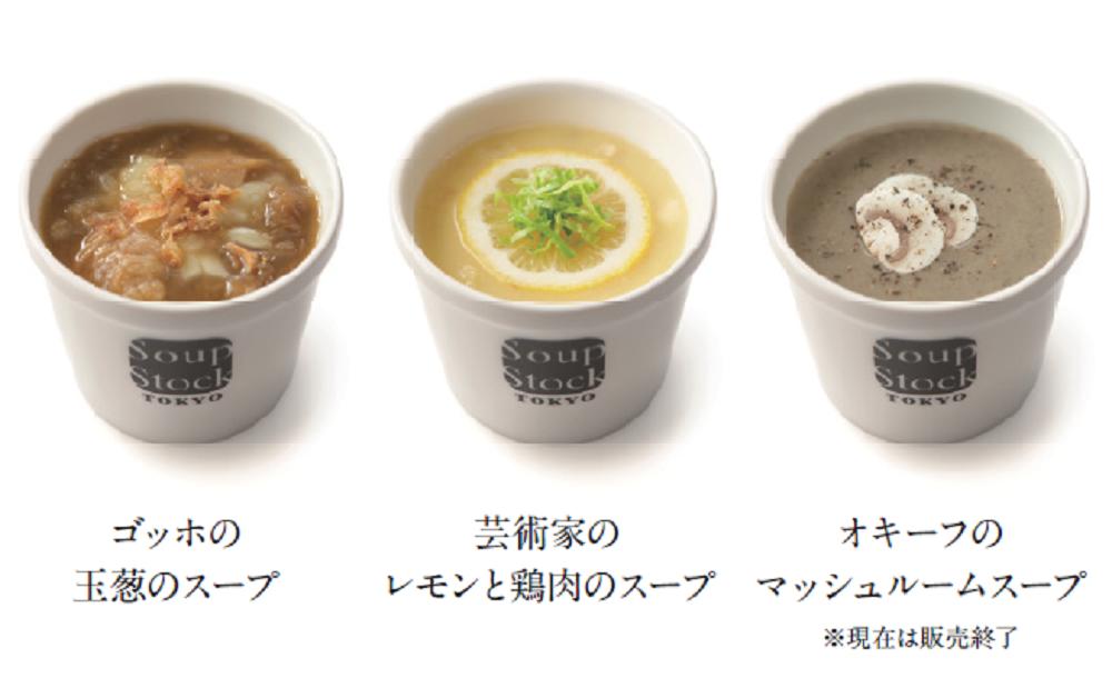 メニュー スープ ストック
