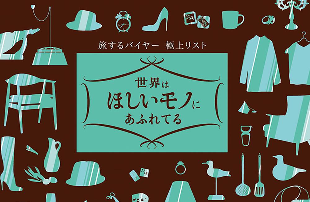 で てる 世界 欲しい 溢れ は もの NHK「世界はほしいモノにあふれてる」